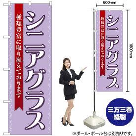 のぼり シニアグラス 紫 GNB-4512(受注生産品・キャンセル不可)