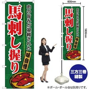 のぼり 馬刺し握り H-1184 のぼり旗(受注生産品・キャンセル不可)