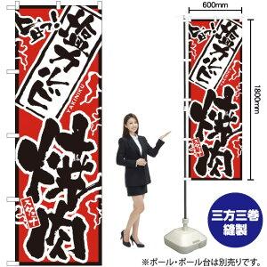のぼり 旨っ 塩カルビ焼肉 H-2356(受注生産品・キャンセル不可)