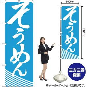 のぼり そうめん H-633(受注生産品・キャンセル不可)