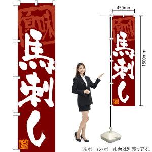 のぼり 馬刺し(赤) HKS-115 のぼり旗(受注生産品・キャンセル不可)
