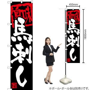 のぼり 馬刺し(黒) HKS-116 のぼり旗(受注生産品・キャンセル不可)