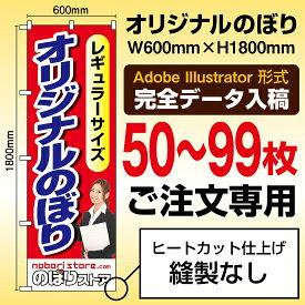 【完全データ入稿・50〜99枚のご注文】レギュラーサイズのぼり/W600mm×H1800mm/フルカラー印刷/縫製なし