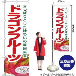 のぼり ドラゴンフルーツ JA-248
