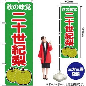 のぼり 秋の味覚 二十世紀梨(緑) JA-265