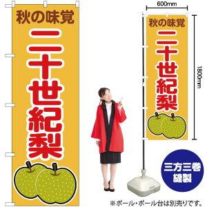 のぼり 秋の味覚 二十世紀梨(黄) JA-266