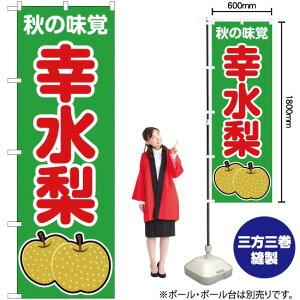 のぼり 秋の味覚 幸水梨(緑) JA-267