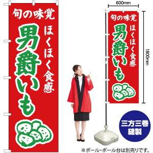 のぼり ほくほく食感 男爵いも(赤) JA-307