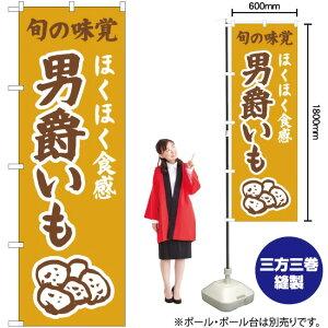 のぼり ほくほく食感 男爵いも(黄) JA-308