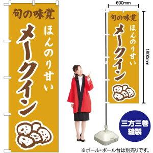 のぼり ほんのり甘い メークイン(黄) JA-314