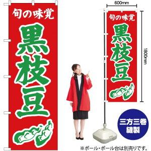 のぼり 旬の味覚 黒枝豆(赤) JA-329