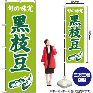 のぼり 旬の味覚 黒枝豆(黄緑) JA-330