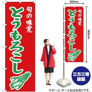 のぼり 旬の味覚 とうもろこし(赤) JA-353(受注生産品・キャンセル不可)
