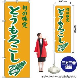 のぼり 旬の味覚 とうもろこし(黄) JA-354(受注生産品・キャンセル不可)