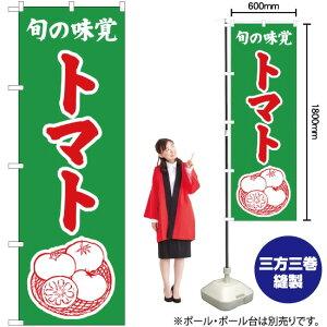 のぼり 旬の味覚 トマト(緑) JA-356