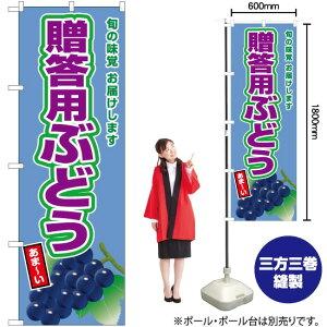 のぼり 贈答用ぶどう(黒ぶどう) JA-679