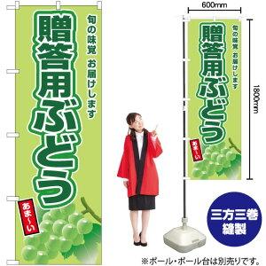 のぼり 贈答用ぶどう(黄緑ぶどう) JA-682