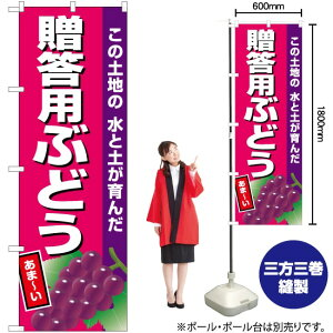 のぼり 贈答用ぶどう(ピンク地) JA-713