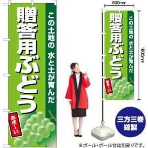 のぼり 贈答用ぶどう(黄緑地) JA-714