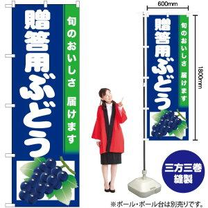 のぼり 贈答用ぶどう(紺地) JA-743