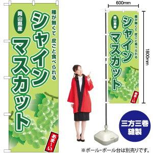 のぼり 岡山県シャインマスカット JA-760