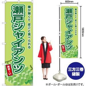 のぼり 瀬戸ジャイアンツ JA-773(受注生産品・キャンセル不可)