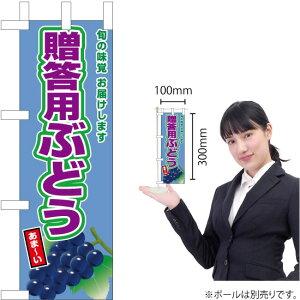 ミニのぼり 贈答用ぶどう(黒ぶどう) JA-792【受注生産】