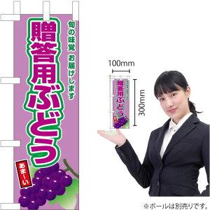 ミニのぼり 贈答用ぶどう(紫ぶどう) JA-793【受注生産】