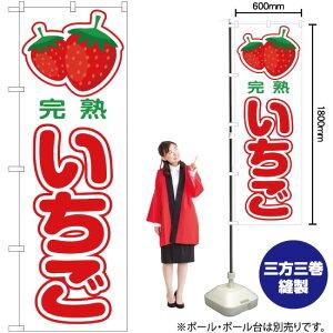 のぼり 完熟 いちご 白 JA-81(受注生産品・キャンセル不可)