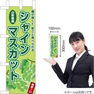 ミニのぼり 山形県シャインマスカット JA-875【受注生産】(受注生産品・キャンセル不可)