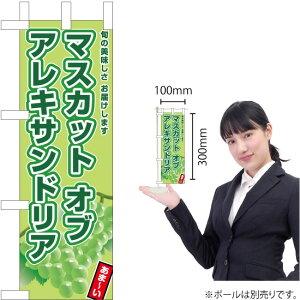 ミニのぼり マスカットオブアレキサンドリア JA-881【受注生産】