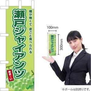 ミニのぼり 瀬戸ジャイアンツ JA-886【受注生産】