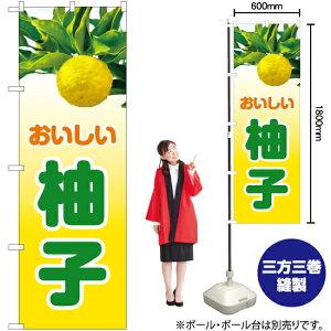 のぼり おいしい 柚子(写真) JA-896