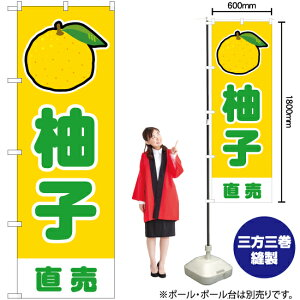 のぼり 柚子 直売(黄) JA-899