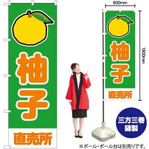 のぼり 柚子 直売所(緑) JA-900(受注生産品・キャンセル不可)