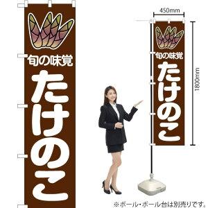 のぼり 旬の味覚 たけのこ 茶 JAS-018