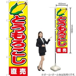 のぼり とうもろこし 直売 JAS-062(受注生産品・キャンセル不可)