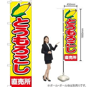 のぼり とうもろこし 直売所 JAS-063(受注生産品・キャンセル不可)