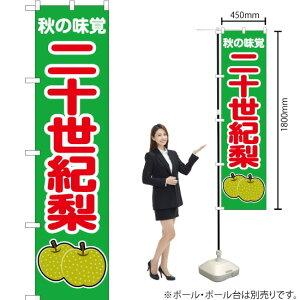 のぼり 秋の味覚 二十世紀梨(緑) JAS-265