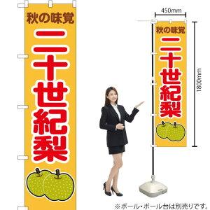 のぼり 秋の味覚 二十世紀梨(黄) JAS-266