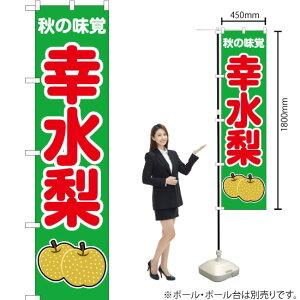 のぼり 秋の味覚 幸水梨(緑) JAS-267