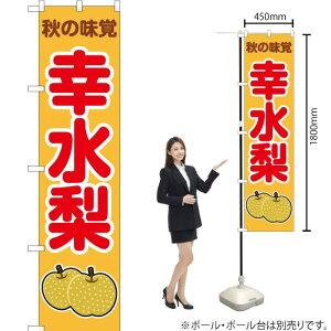 のぼり 秋の味覚 幸水梨(黄) JAS-268