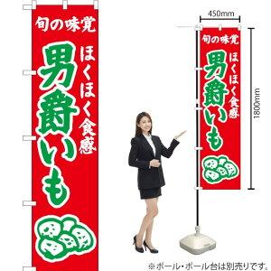 のぼり ほくほく食感 男爵いも(赤) JAS-307