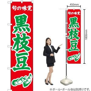 のぼり 旬の味覚 黒枝豆(赤) JAS-329
