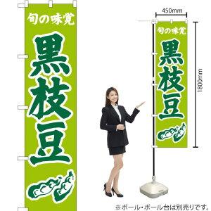 のぼり 旬の味覚 黒枝豆(黄緑) JAS-330