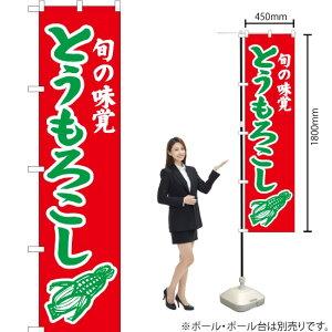 のぼり 旬の味覚 とうもろこし(赤) JAS-353