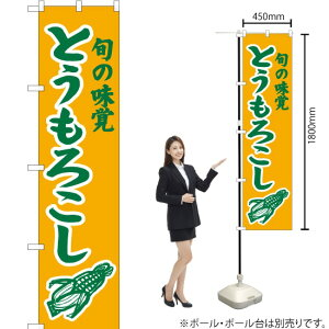 のぼり 旬の味覚 とうもろこし(黄) JAS-354(受注生産品・キャンセル不可)
