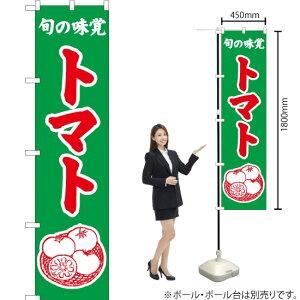 のぼり 旬の味覚 トマト(緑) JAS-356