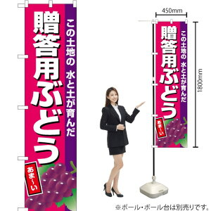 のぼり 贈答用ぶどう(ピンク地) JAS-713