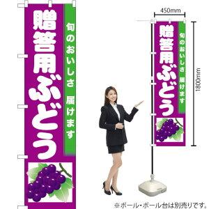 のぼり 贈答用ぶどう(紫地) JAS-744